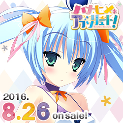 mirai『ハナヒメ*アブソリュート!』8月26発売!