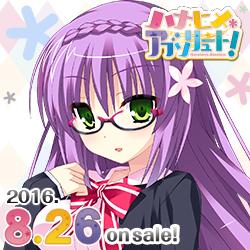 mirai『ハナヒメ*アブソリュート!』5月27日発売!