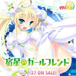 mirai『宿星のガールフレンド』7月27日発売!