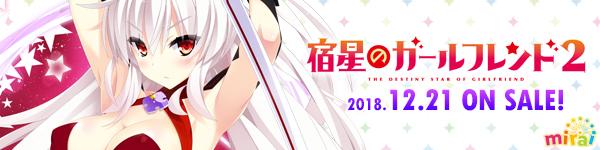 mirai『宿星のガールフレンド2』12月21日発売!