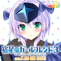 mirai『宿星のガールフレンド3』7月26日発売!